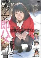 美少女即ハメ白書 22