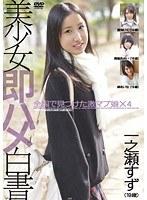 美少女即ハメ白書 23 ダウンロード