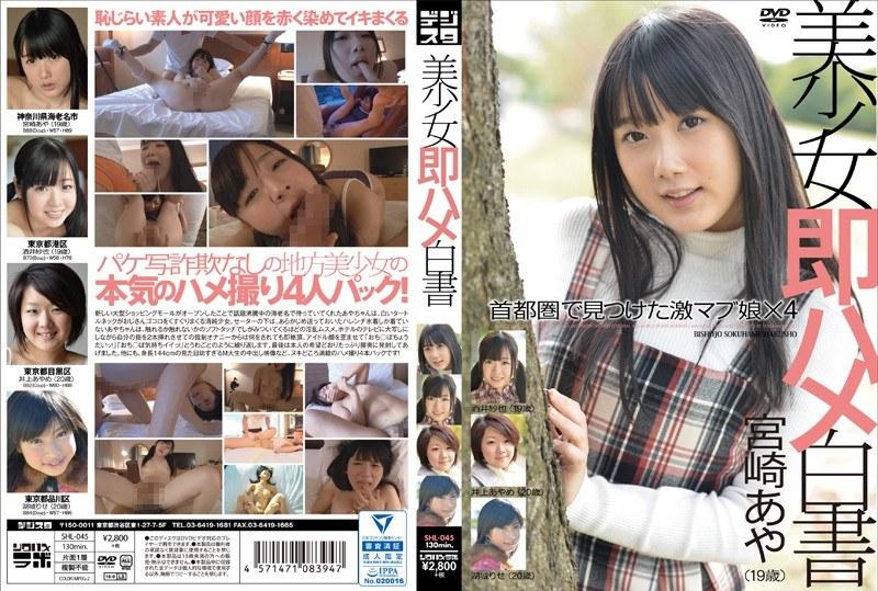 ホテルにて、淫乱の美少女、宮崎あや出演のオナニー無料ロリ動画像。美少女即ハメ白書 45