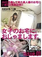女子のお宅に、おじゃまします。 issue.01 ダウンロード