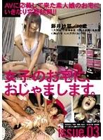 女子のお宅に、おじゃまします。 issue.03 ダウンロード