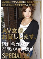 AV女優、お貸しします。 SPECIAL.02 ダウンロード