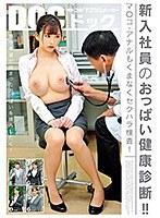 新入社員のおっぱい健康診断!! マ○コ・アナルもくまなくセクハラ検査!