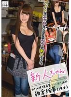 (118sin00002)[SIN-002] 新人ちゃん お好み焼き屋店員 バイト歴3週間 柏倉玲華 ダウンロード