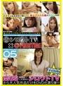 (素)シロウトTV PREMIUM 05