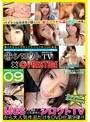 (素)シロウトTV PREMIUM 09