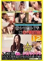 (素)シロウトTV PREMIUM 12 ダウンロード
