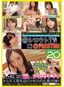 �V���E�gTV�~PRESTIGE PREMIUM 20