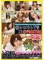 シロウトTV×PRESTIGE PREMIUM 23