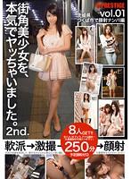 (118sor00001)[SOR-001] 街角美少女を、本気でヤッちゃいました。 2nd. vol.01 ダウンロード