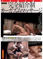 完全紹介制オーガズムマッサージ VOL.01 ダウンロード