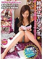 ヤリマンドキュメント るなちゃん(21) 大学3年生 教育学部 File.03 ダウンロード
