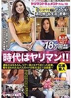 ヤリマンドキュメント りんか(21)元バスガイド・現在無職 File.10 ダウンロード