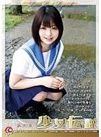 少女伝説 05 ダウンロード