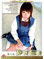 (118ssd008)[SSD-008] 少女伝説 08 ダウンロード