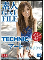 素人GAL FILE 02 ダウンロード