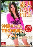 素人GAL FILE 04 ダウンロード