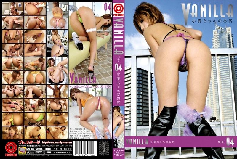 VANILLA 04 小麦ちゃんのお尻