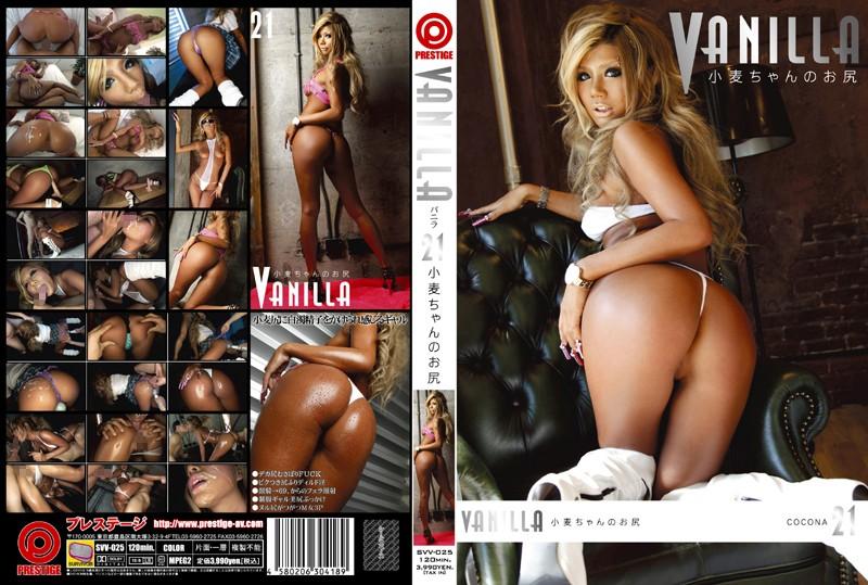 VANILLA 21 小麦ちゃんのお尻