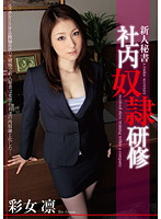 (118tbl00017)[TBL-017] 新人秘書 社内奴隷研修 彩女凛 ダウンロード