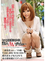 「いつのまにかに素人AVデビュー 三浦涼花(仮名)」のパッケージ画像
