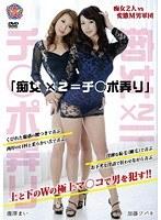 痴女×2=チ○ポ弄り 加藤ツバキ 瀧澤まい ダウンロード
