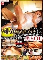 (118ths00012)[THS-012] エステサロンで性感促進オイルを塗られ、気が狂う程に躰が敏感になり隠された欲求を覚醒させる美人OL ダウンロード