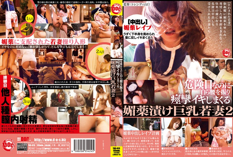 118ths00013pl THS 013 Big Breasted Young Wife Who Was Slipped An Aphrodisiac Rocks Her Hips and Cums Over and Over Convulsively Though Today's the Day When She's Most Fertile 2