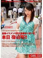 (118tog00002)[TOG-002] 本日 宿泊可!! GIRL.02 ダウンロード