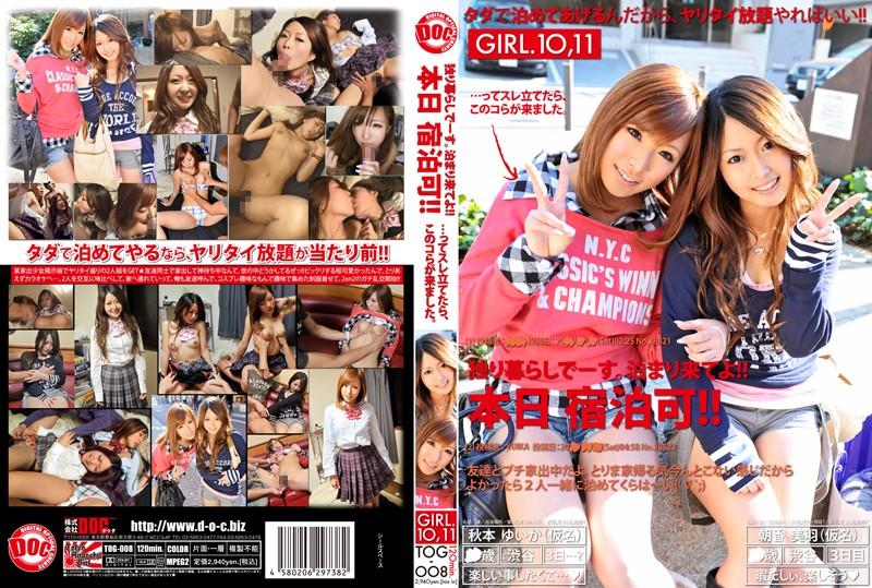 本日 宿泊可!! GIRL.10,11(中文字幕)