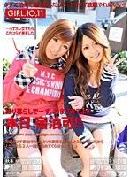 「本日 宿泊可!! GIRL.10,11」のパッケージ画像