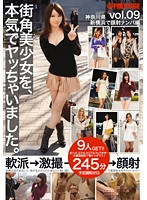 (118tor00011)[TOR-011] 街角美少女を、本気でヤッちゃいました。 vol.09 ダウンロード