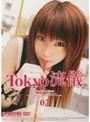 Tokyo 流儀 02