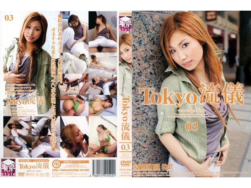 Tokyo 流儀 03