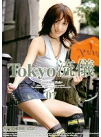 (118trd007)[TRD-007] Tokyo 流儀 07 ダウンロード