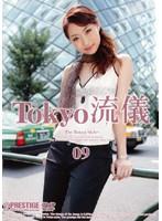 Tokyo 流儀 09 ダウンロード