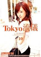 Tokyo 流儀 10 ダウンロード