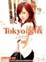 Tokyo 流儀 10