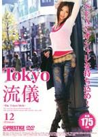 Tokyo 流儀 12
