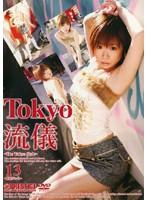 Tokyo 流儀 13 ダウンロード