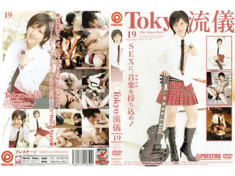 Tokyo 流儀 19