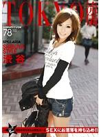 (118trd078)[TRD-078] Tokyo 流儀 78 ダウンロード