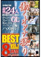 働くオンナ獲り 8時間 BEST VOL.1 ダウンロード