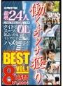 働くオンナ獲り 8時間 BEST Vol 1