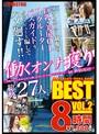 働くオンナ獲り 8時間 BEST VOL.2