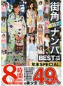 街角&浜辺ナンパ BEST 49人 8時間 vol.04