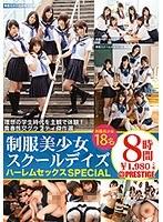 制服美少女スクールデイズ ハーレムセックスSPECIAL とってもエッチで甘酸っぱい、理想のモテモテ学生時代を18人の彼女達とバーチャル体験 ダウンロード