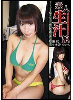 「素人生汁娘 東京サポ 21 Nちゃん」のパッケージ画像