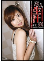 素人生汁娘 東京サポ 33 Mちゃん ダウンロード