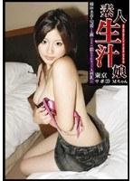 (118tsd035)[TSD-035] 素人生汁娘 東京サポ 35 Mちゃん ダウンロード